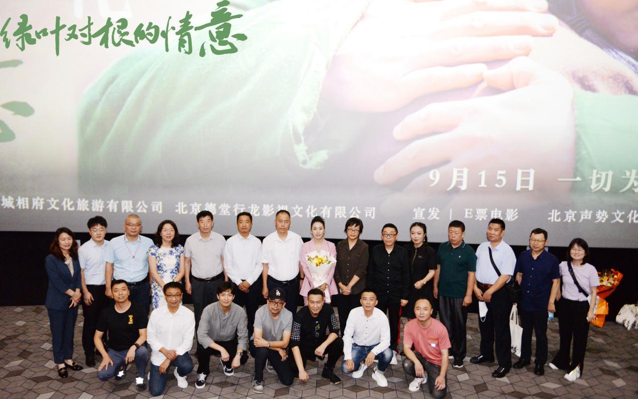 """《绿叶对根的情意》在京举办首映礼""""绿叶精神""""持续传扬"""